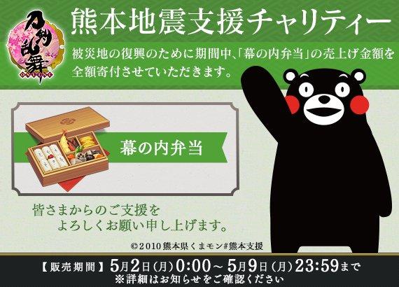 【熊本地震】刀剣乱舞運営、ゲーム内アイテム『幕の内弁当』の売上全額を被災地に寄付する支援を発表