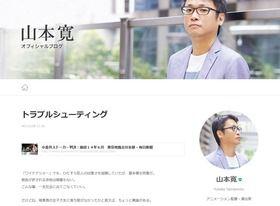 ヤマカン「冨田真由さんにも落ち度がある。Twitterで無闇にブロックするのはどうかと思う。」