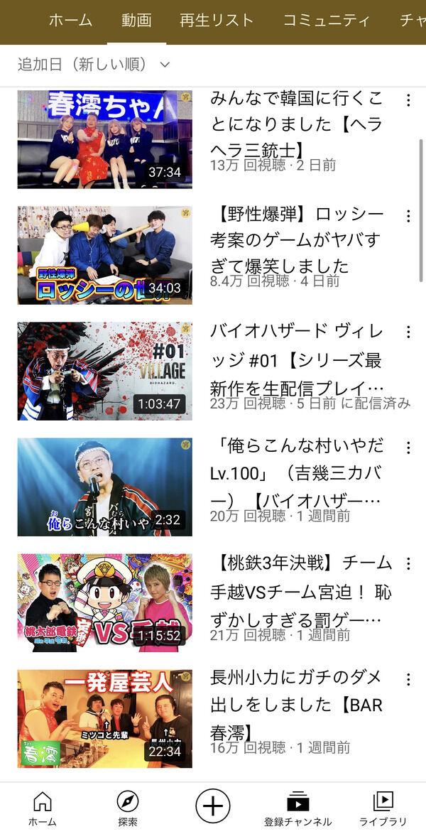 【悲報】宮迫のYouTube、やばい