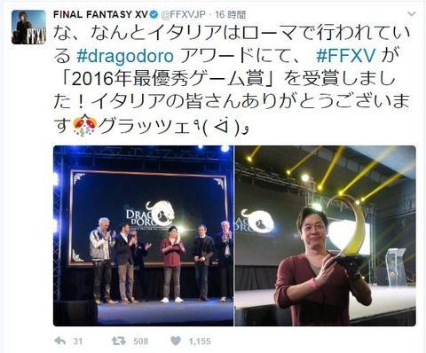 【朗報】FF15が2016年最優秀ゲームに選ばれる!