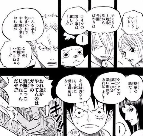 【ワンピース】ゾロ「ウソップの第一声が謝罪じゃなきゃ置いていく!」