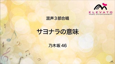 【乃木坂46】5月26日『サヨナラの意味 合唱(混声3部)楽譜』の発売決定!合唱Ver.の音源を公開!