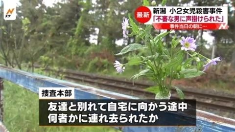 【新潟小2女児殺害】近所に住む20代男の逮捕状請求へ!