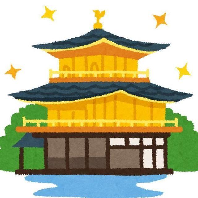 【画像】明治時代の金閣寺、ショボイ…金どこいったの?