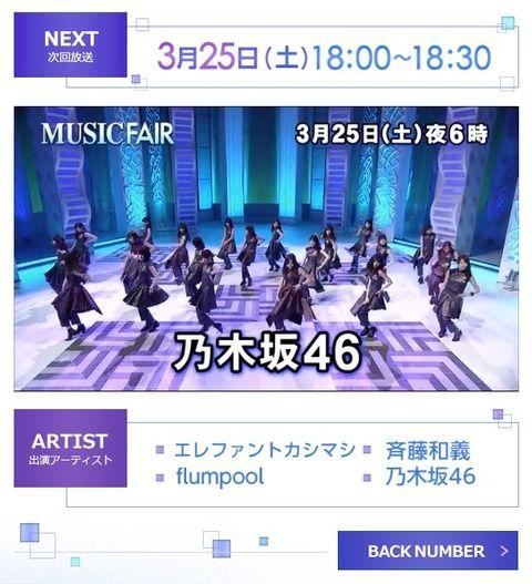 """【乃木坂46】3月25日放送『MUSIC FAIR』""""インフルエンサー""""次回予告を公開!"""