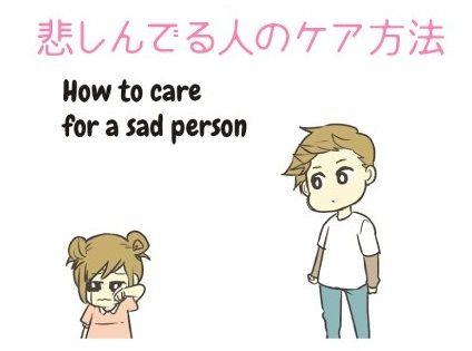 悲しんでる人をケアする方法