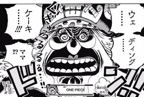 【ワンピース 872話感想】ビッグ・マム海賊団、壊滅の危機!?【画像】