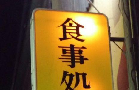 いかした名前の定食屋が発見されるwww