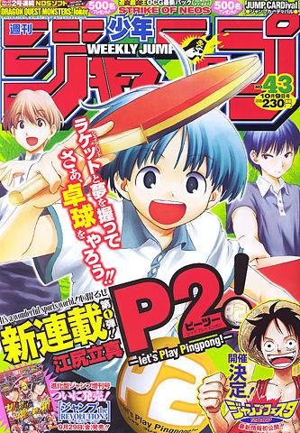 【悲報】「週刊少年ジャンプ」、卓球漫画が流行らない・・・