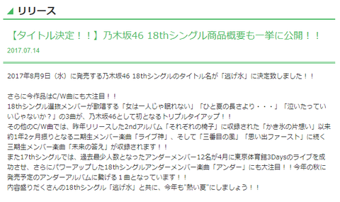 【乃木坂46】18thシングルのタイトルが『逃げ水』に決定!収録曲&詳細概要を公開!