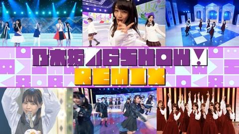 【乃木坂46】6月24日放送『乃木坂46SHOW REMIX』の予告動画を公開!