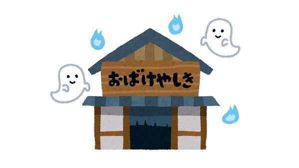 富士急ハイランドのお化け屋敷「戦慄迷宮」で女性の大きな叫び声を聞いた話