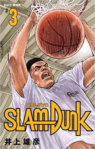 「スラムダンク」の湘北高校って、ゴリ・メガネ・カク・ヤスがいてなんで万年初戦負けだったの??