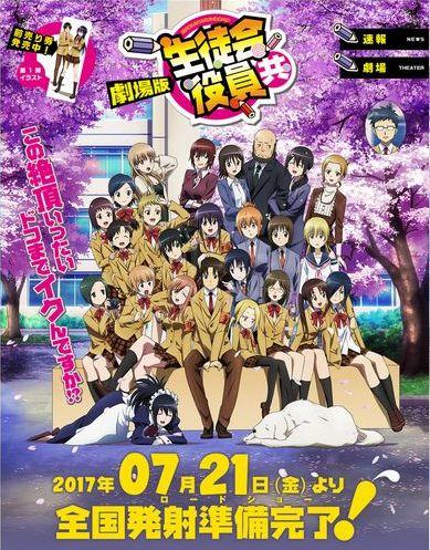 「劇場版 生徒会役員共」の主題歌「青春ノンフィクション」のジャケ写が公開!