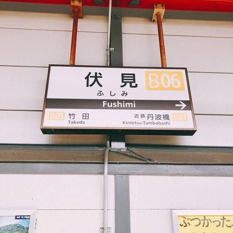 京都に来た!