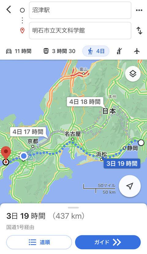 【散歩徒歩旅】沼津駅から明石天文科学館まで歩く part 15