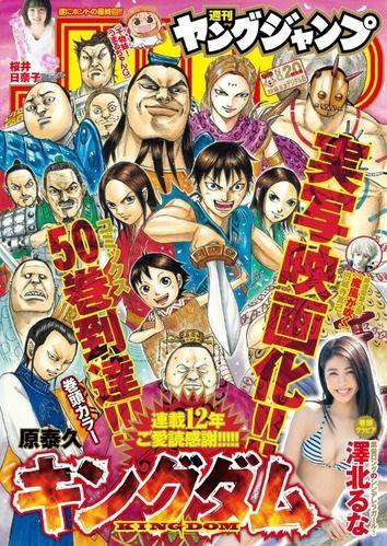 【悲報】「週刊ヤングジャンプ」、今年始まった漫画が早くも打ち切られ始める!!