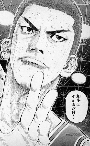 「スラムダンク」湘北vs山王戦での桜木花道wwwwww【画像】