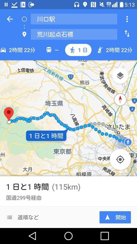 地元から荒川の起点まで115キロ徒歩旅するよ part 1
