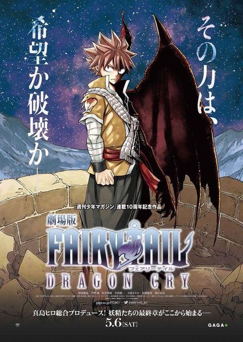 「劇場版FAIRY TAIL -DRAGON CRY-」の新キービジュアルが公開! 初日舞台挨拶も開催決定