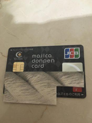 クレジットカードも持てないやつってマジで引くわw