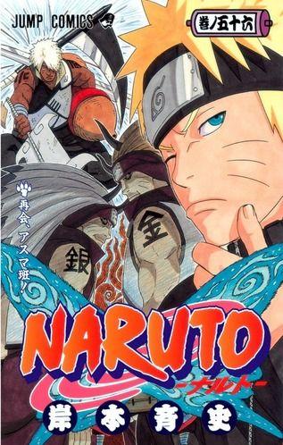 【画像】「NARUTO」の岸本斉史先生、高度な知略戦を描いてしまうwwwwww