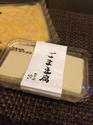 ごま豆腐♪_400