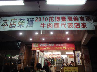 牛肉麺代表店らしい_400