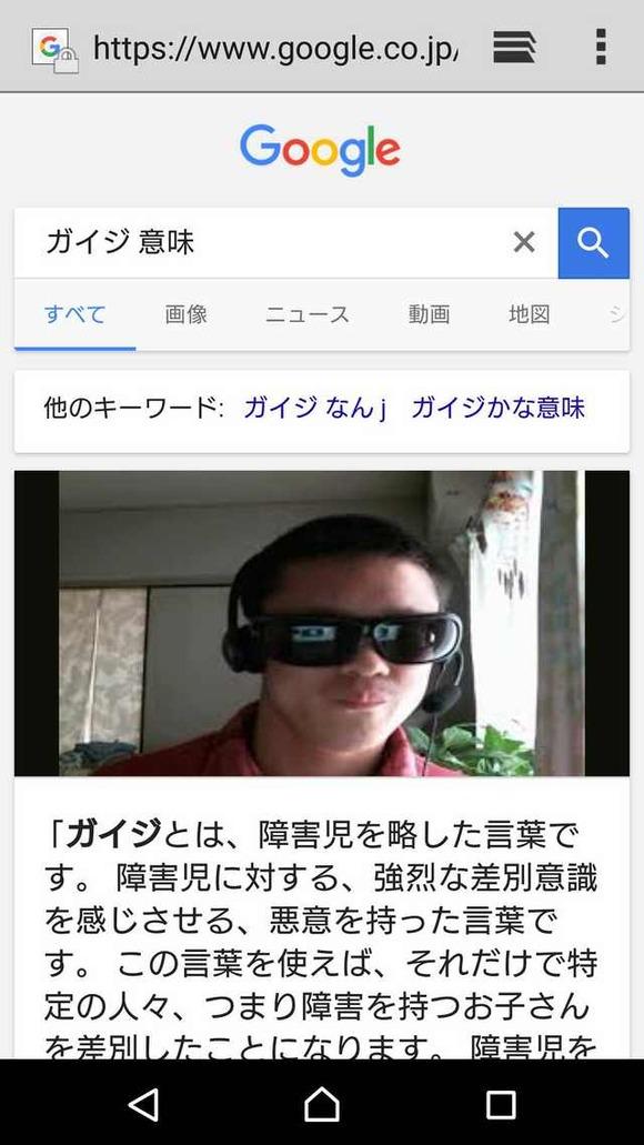 【悲報】Google、Syamuさんをガイジ認定してしまう…