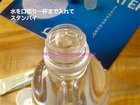 水素水作り方手順1