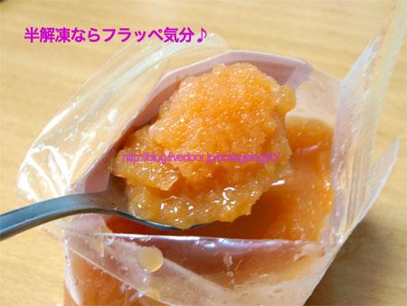 冷凍にんじんジュース半解凍