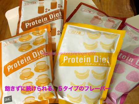 DHCプロティンダイエット5種類