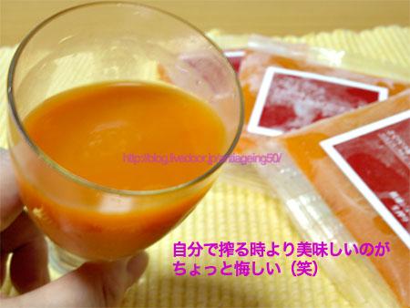 冷凍にんじんジュース飲み口