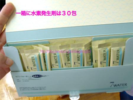 水素発生剤30包