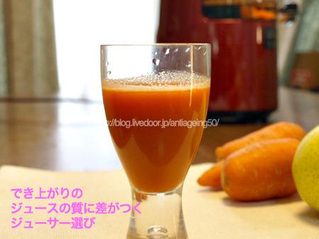 ニンジンジュースと野菜