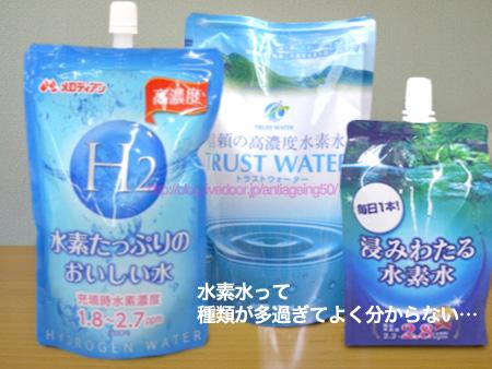 アルミパウチ水素水