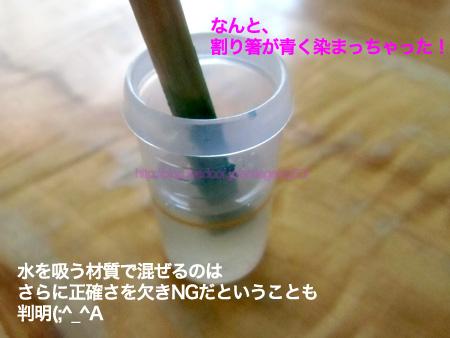 青く染まる箸