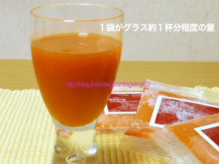 冷凍にんじんジュース量