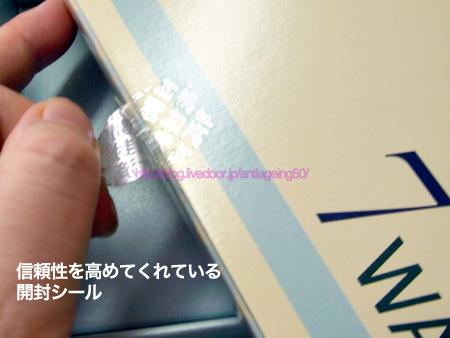水素発生剤開封シール