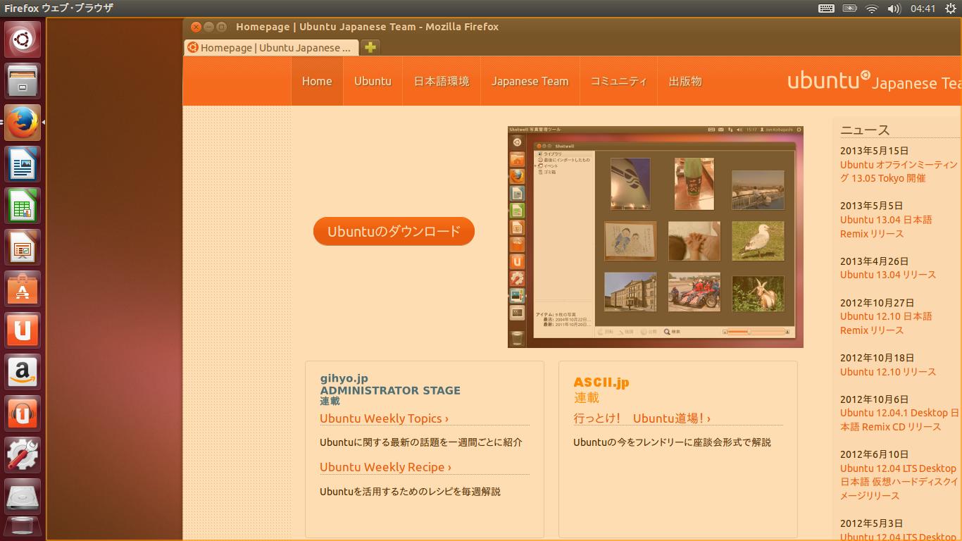 Sasori irosas x100e ubuntu 1304 screenshotfrom2013 09 04 044153 voltagebd Images
