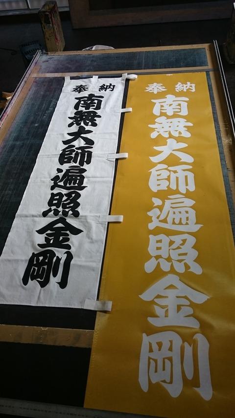 南無大師遍照金剛 神社のぼり 画像