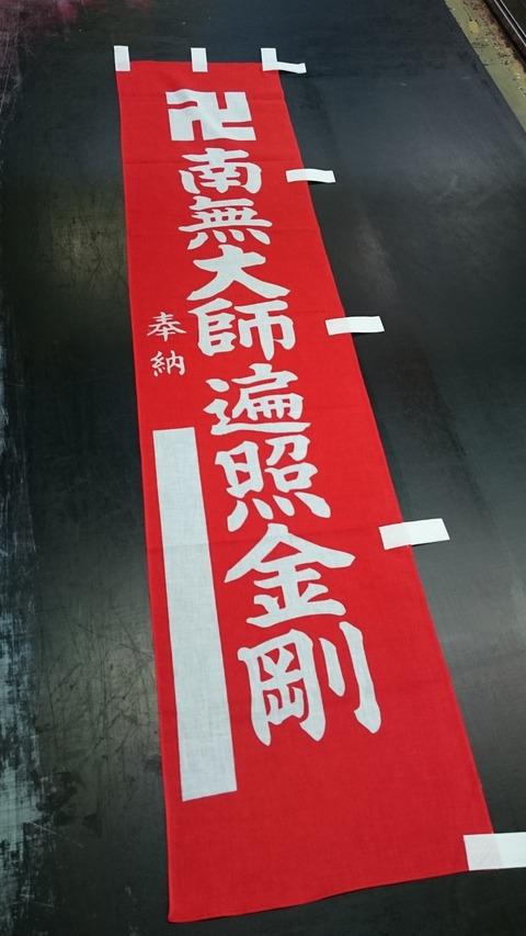 南無大師遍照金剛 神社のぼり オーダー 製作 作成 愛知県 岐阜県 三重県 静岡県
