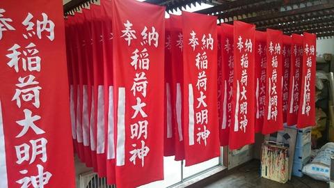 稲荷大明神 神社のぼり 木綿 製作 作成 愛知県 岐阜県 三重県 静岡県