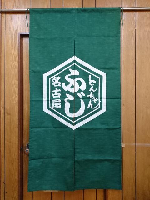 とんちゃん ふじ のれん 木綿 製作 作成 オーダー 愛知県 池戸工房