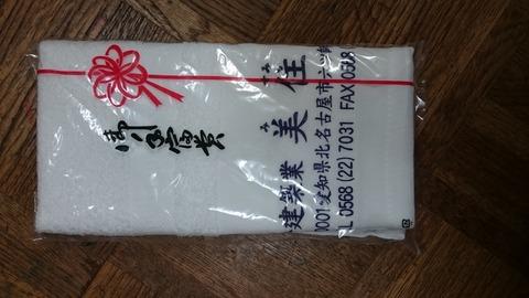 名入れタオル 挨拶タオル オリジナル オーダーメイド 製作 作成 愛知県 池戸工房