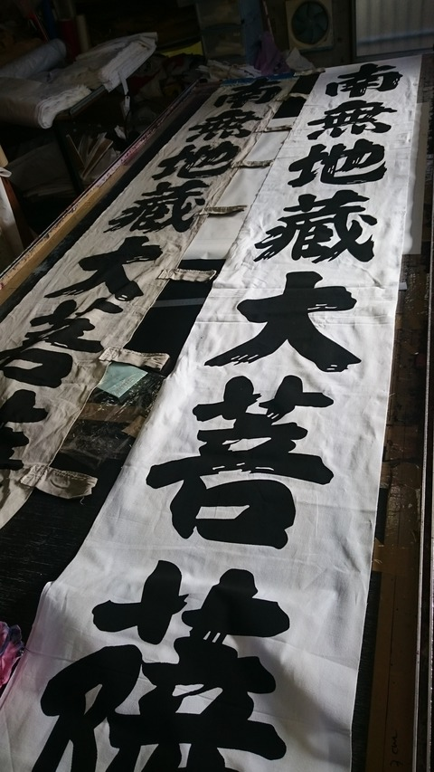南無地蔵大菩薩 神社のぼり オーダーメイド 池戸工房 愛知県