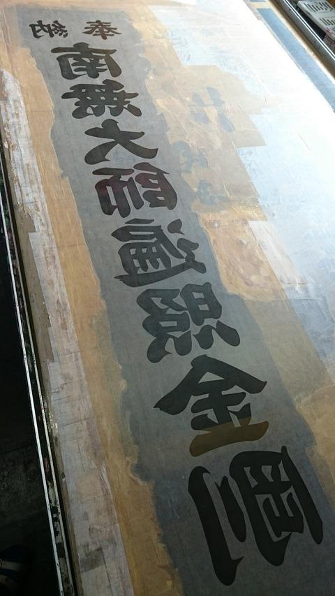 南無大師遍照金剛 製版 池戸工房 愛知県