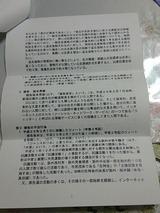 川東大了の訴状 3ページ目