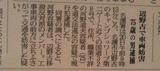 八重山日報の記事