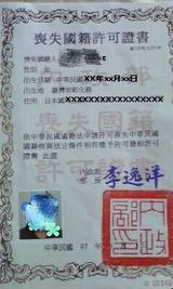 台湾の「喪失国籍許可証」